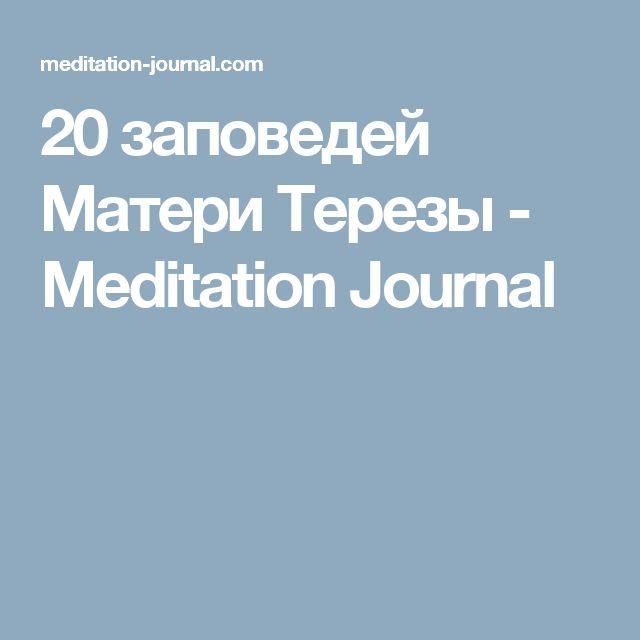 20 заповедей Матери Терезы - Meditation Journal