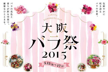 大阪バラ祭2015 | 子供とお出かけ情報「いこーよ」