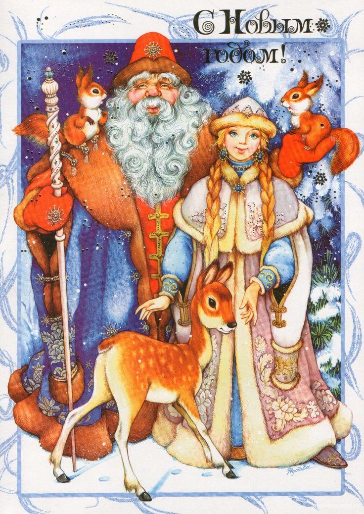Молодым, дед мороз и снегурочка советская открытка