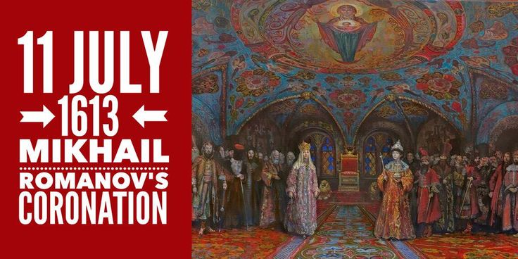 11 July 1613. Mikhail Romanov is crowned at the coronation ceremony in Dormition Cathedral