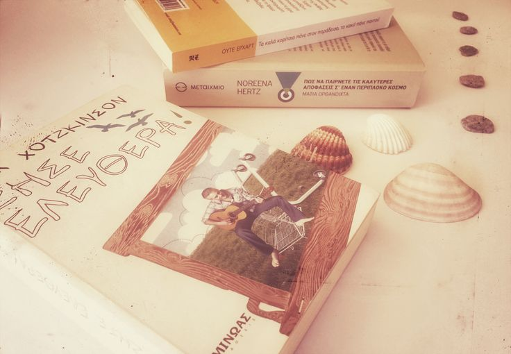 #FeminineBooks Με ρωτάς ποιά 3 βιβλία μπορούν να βοηθήσουν στο να δεις την κατάσταση ή τις καταστάσεις αλλιώς και έξω από το κουτί και να βάλουν το λιθαράκι τους να πάει η σκέψη λίγο πιο μακριά.  Τρία εύκολα βιβλία που έχω επιλέξει είναι: •Πως να παίρνετε τις καλύτερες αποφάσεις σε έναν περίπλοκο κόσμο της Noreena Hertz  •Τα καλά κορίτσια πάνε στον παράδεισο, τα κακά πάνε παντού της Ute Ehrhardt  •Ζήσε Ελεύθερα του Tom Hodgkinson http://www.feminineboudoir.gr/femininebooks/