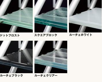 TAS Glass Step:  5種類のガラスステップからお選びいただけます。
