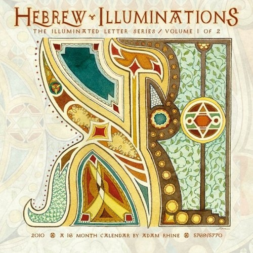 15 best Hebrew Illuminations Wall Calendars images on Pinterest ...