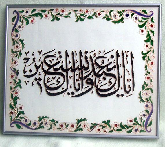 Surah fatiha arabic calligraphy islamic wall art glass