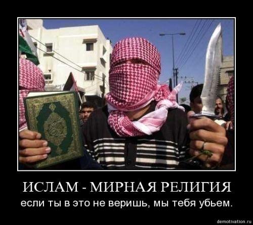 sionstar: ЦИТАТЫ из корана: Призывы лжепророка Мухаммада из корана вести войну(джихад) с не мусульманами