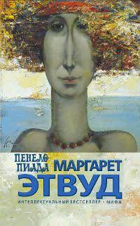 "Маргарет Этвуд ""Пенелопиада"": elena_shturneva"
