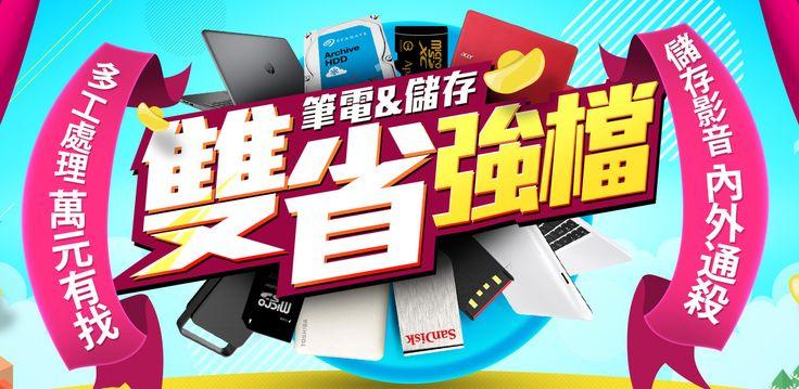 雙省強檔-筆電&儲存 - momo購物網