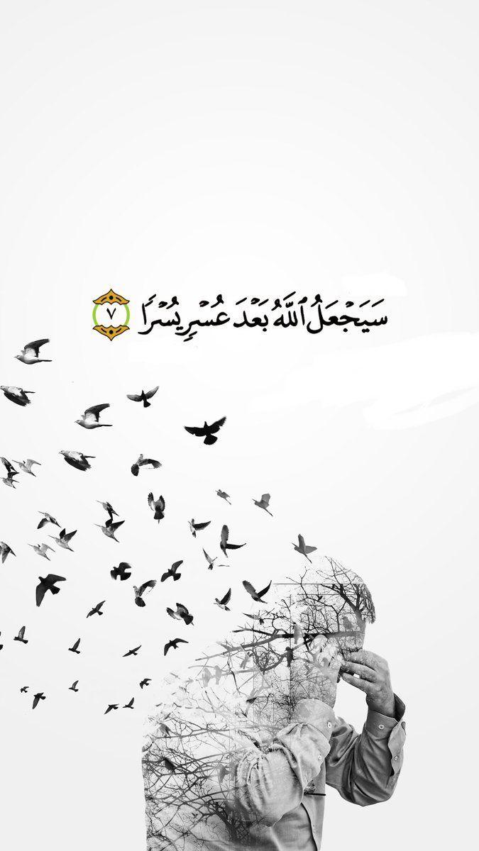 Quran Wallpapers خلفيات قرانية آيات قرانية Beautiful Quran Quotes Quran Quotes Love Quran Quotes