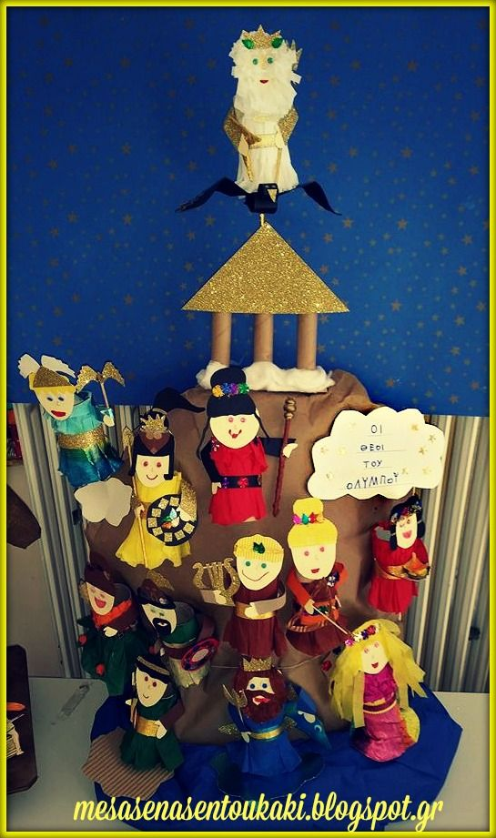 Μέσα σ'ένα σεντουκάκι...: Ελληνική μυθολογία: Θεοί του Ολύμπου Κούκλες #godsofolympus