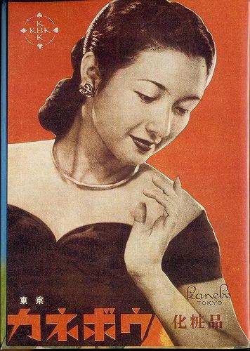 Kanebo Cosmetics ad, 1960s