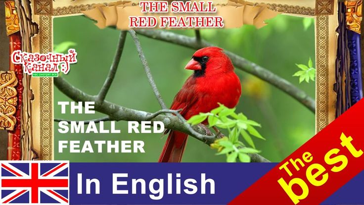 Красное перо. Аудиосказка на английском. THE SMALL RED FEATHER.