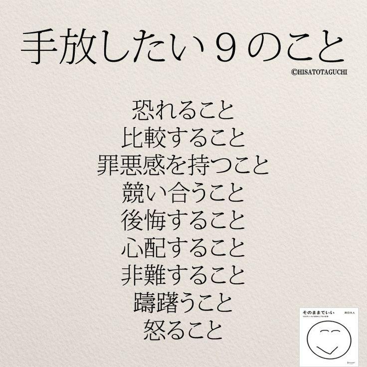"""9,023 Likes, 30 Comments - @yumekanau2 on Instagram: """"手放したほうが良い9のこと . . . #手放したい9のこと#恐れる #比較する#罪悪感#競い合う #後悔#心配#ポエム#ミニマリスト #シンプルライフ#日本語勉強"""""""