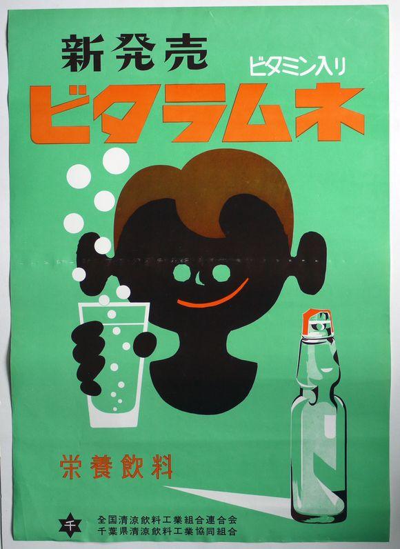 栄養飲料ビタラムネポスター 昭和30年代 sold out 51.5×36.5㎝ 美品 ご注文はE-mailまたはFAX 0422-39-3582へ...