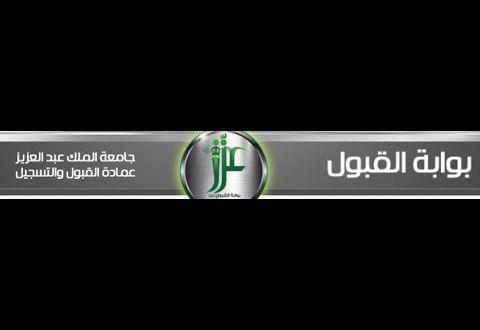 جامعة الملك بن عبد العزيز تنشر نتائج القبول فيها عبر بوابة عزز