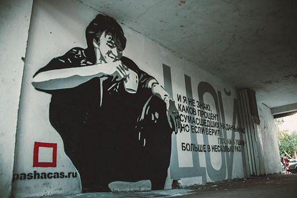 «стена памяти» Виктора Цоя on Behance #kazinsp_streetart