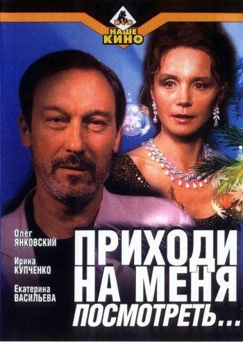 Смотреть Приходи на меня посмотреть (HD-720 качество) (2001) онлайн — Фильмы HD-720 качество онлайн