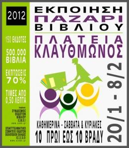 Παζάρι βιβλίου 2012  10/01/2012 — 1ο Χολαργού | Επεξεργασία    Βιβλία σε τιμές που ξεκινούν από μόλις 0,50 ευρώ θα βρουν όσοι επισκεφθούν το παζάρι βιβλίου, την μεγαλύτερη και πιο οργανωμένη εκποίηση βιβλίου που θα ξεκινήσει στις 20 Ιανουαρίου στην πλατεία Κλαυθμώνος.    Καθημερινά και τις Κυριακές από τις 10 το πρωί μέχρι τις 10 το βράδυ, 150 εκδότες εκποιούν 500.000 βιβλία σε πολύ χαμηλές τιμές.