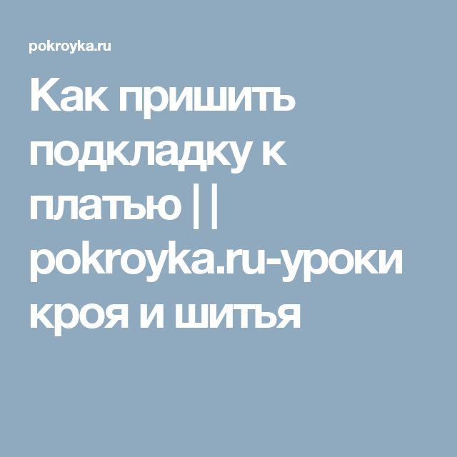 Как пришить подкладку к платью | | pokroyka.ru-уроки кроя и шитья