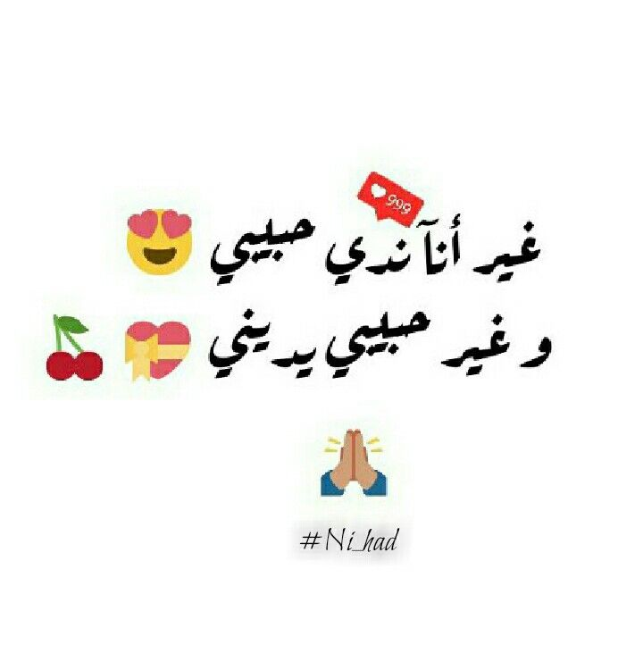 Pin By Haydi On Statu Dz Arabic Quotes Tumblr Marriage Life Quotes