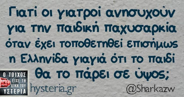 """Γιατί οι γιατροί ανησυχούν για την παιδική παχυσαρκία - Ο τοίχος είχε τη δική του υστερία – Caption: @Sharkazw Κι άλλο κι άλλο: -Μαμά μαμά… Πιστεύω ότι οι μαμάδες… Η παχυσαρκία στην Ελλάδα οφείλεται: Έλα φά"""" το κι αυτό. Έμεινε στο πιάτο. Αμάν ρε μάνα, κάνεις κέικ και ακόμα με ρωτάς αν θέλω να φάω Κάθε φορά που η γιαγιά..."""