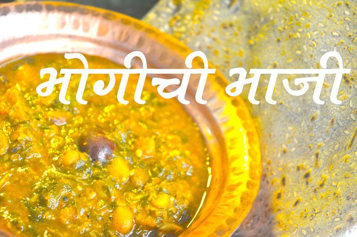 BHOGICHI BHAJI MAKAR SANKRANTI SPECIAL KHENGAT AUTHENTIC MAHARASHTRIAN FOOD