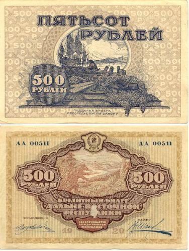 Russia  500 Rubles 1920 (bear, fox, sailships)