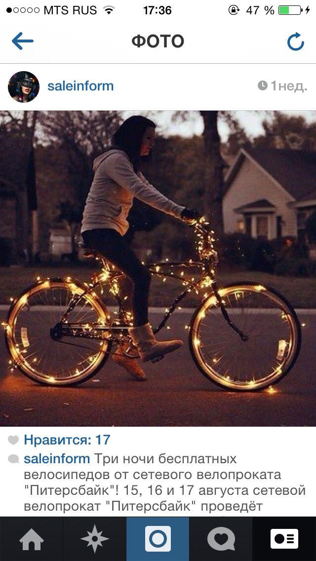 Свет на вело