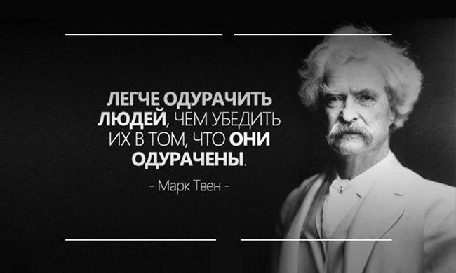 45саркастичных имудрых цитат мастера слова Марка Твена