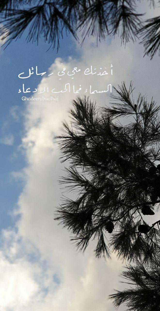 غيوم سماء ادعية اقتباسات Iphone Wallpaper Tumblr Aesthetic Flower Frame Photo