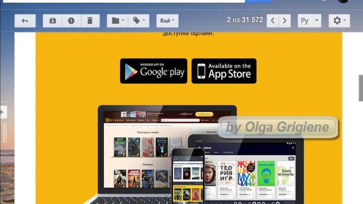 #Mybook 7 дней читать бесплатно, получите доступ Сегодня мне прислали доступ к огромной библиотеке на русском и английском языках, есть все - классика, детское, взрослое...что душе угодно...бесплатно на 7 дней пользование. Читать можете, как на компьютере, так и установить приложение на планшет, смартфон, любые девайсы и все операционки, книги будете читать даже без интернета. Посмотрите пожалуйста, мне кажется, это очень удобно и здорово! 7 дней вы сможете пользоваться БЕСПЛАТНО!