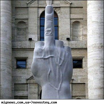 В Милане перед зданием фондовой биржи установлена одиннадцатиметровая мраморная скульптура в виде отрезанной кисти руки с поднятым средним пальцем.