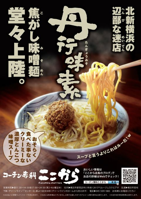 焦がし味噌麺ポスター