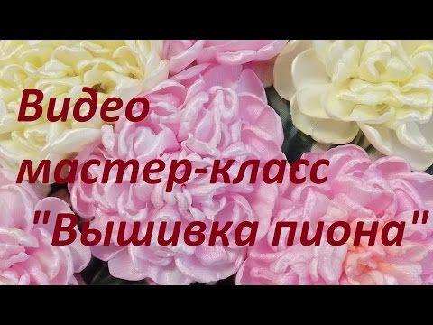 """Видео мастер-класс """"Вышивка пиона"""". Разживалова Наталья - YouTube"""