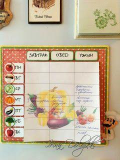 Лавка рукодельницы - подарки с душой!: Планируем меню на неделю