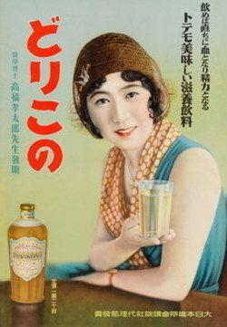 滋養飲料「どりこの」ポスター 昭和6年