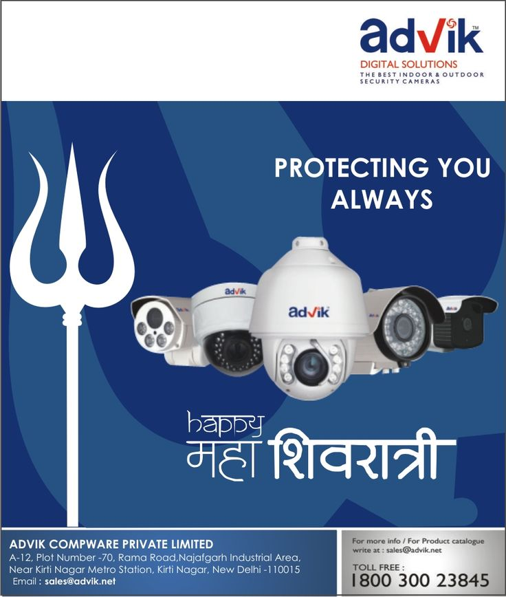 This #Mahashivratri, celebrate your #safety with Advik's Digital Solutions.