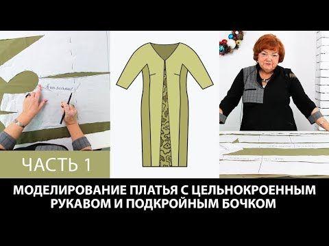 Моделирование платья с цельнокроенным рукавом и подкройным бочком 1 - YouTube