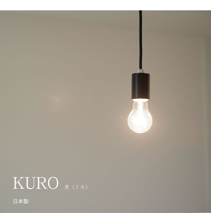KURO ペンダントライト・ダクトレール用 | インテリア照明の通販 照明のライティングファクトリー