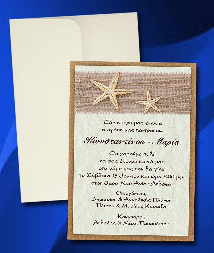 Προσκλητήριο Γάμου με θαλασσινή - καλοκαιρινή διακόσμηση! Αστερίας, σε σύνθεση με λινλάτσα, σε γήινες αποχρώσεις! -•- Divine 112175