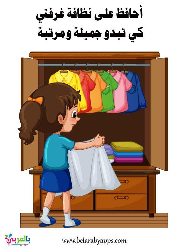 بطاقات ارشادية عن النظافة الشخصية للاطفال عبارات عن النظافة بالعربي نتعلم Islamic Kids Activities Islam For Kids Activities For Kids