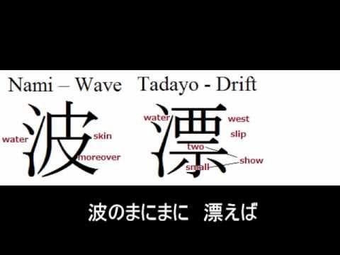 """Tema: """"Lake Biwa Rowing Song""""y cantada en escritura Kanji por Tokiko Kato con la letra de la canción escrita y explicada en Kanji."""
