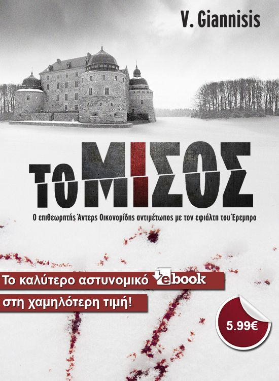 «O συγγραφέας θα συνεπάρει τους αναγνώστες του Jo Nesbo και του Henning Mankell, ενώ στο πρόσωπο του επιθεωρητή Άντερς Οικονομίδη μας παραδίδει έναν από τους εμβληματικότερους εκπροσώπους του σύγχρονου αστυνομικού. Εντρυφήστε».  Δημήτρης Καραθάνος, Δημοσιογράφος Athens Voice, SOUL