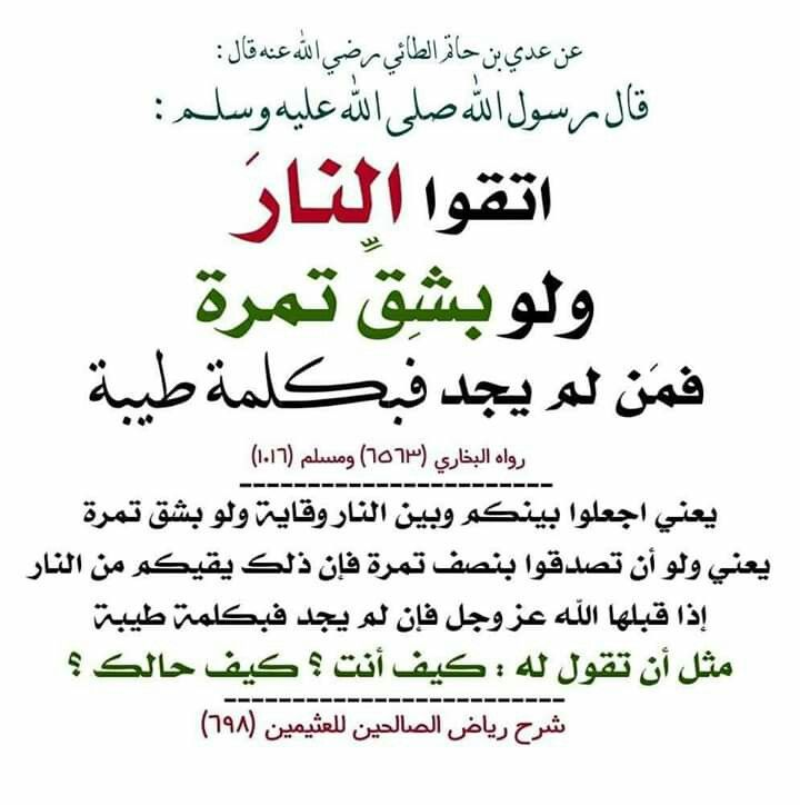 Pin By Smsm On حديث شريف Islamic Phrases Ahadith Arabic Words