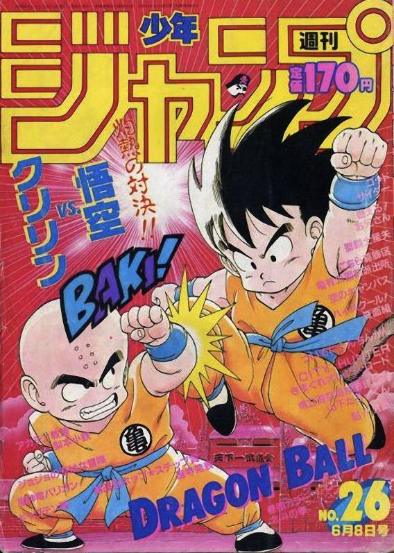 DRAGON BALL Z  ANIME COMIC Japanese Book Manga Akira Toriyama Shonen Jump