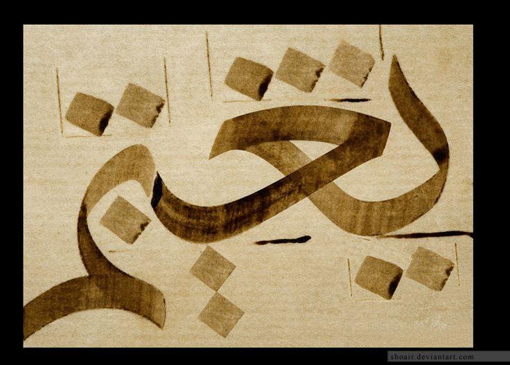 Othman Ozcay 4 by ACalligraphy.deviantart.com on @DeviantArt