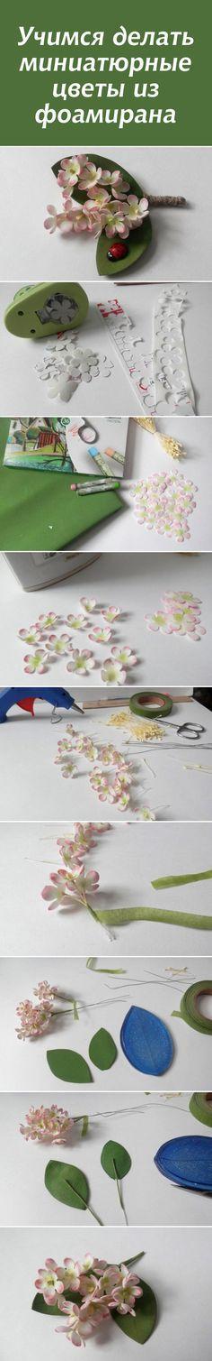 Учимся делать миниатюрные цветы из фоамирана #diy #tutorial #fom
