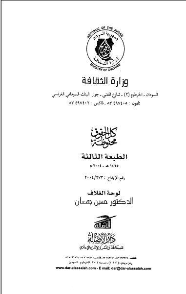 كتاب الاحاجي السودانية عبدالله الطيب pdf