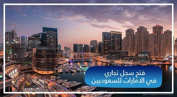 فتح سجل تجاري في دبي للسعوديين كثير من السعوديين يرغبون في تأسيس كيان اقتصادي بدبي ولكن يتوجب فتح سجل تجاري في دبي للسعوديين In 2021 New York Skyline Skyline Travel