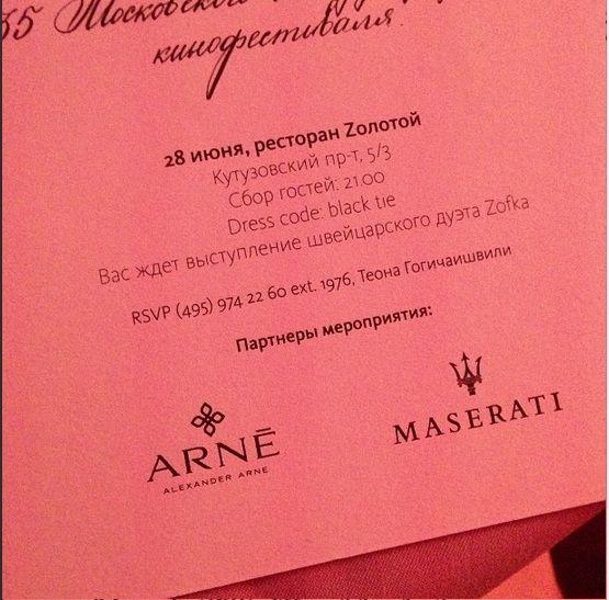 Приглашение на светский гала-ужин In Style (ММКФ-2013). Ювелирный дом Alexander Arne по традиции стал партнером мероприятия