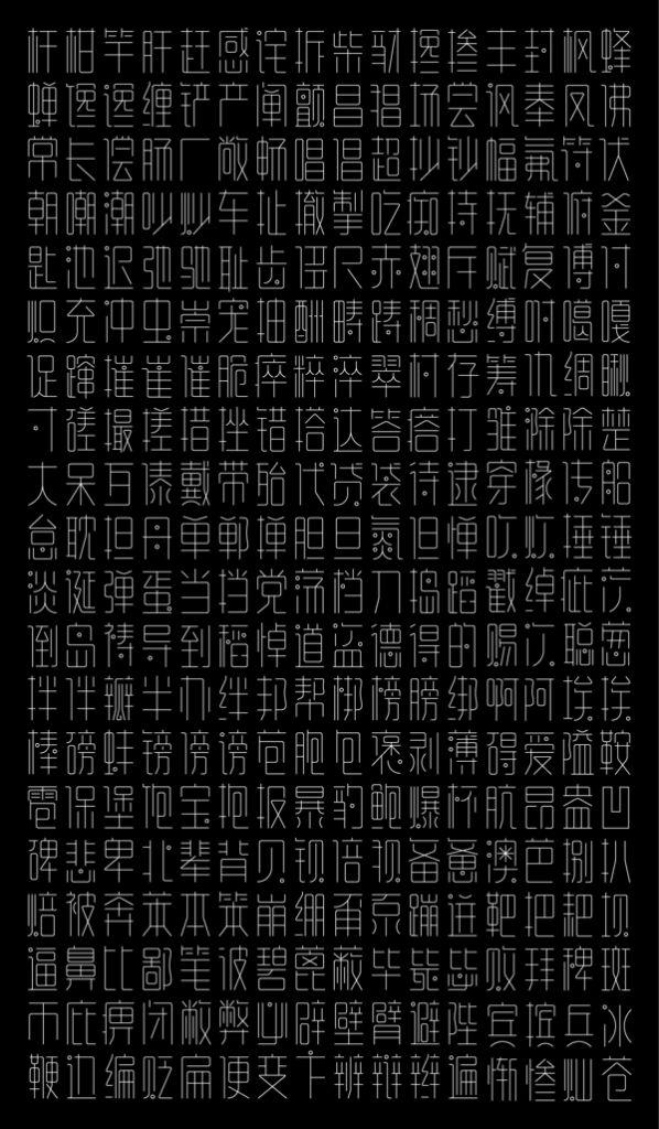 Archer Zuo typography